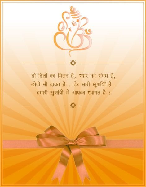 Invitations Quotes For Marriage In Hindi Wedding Cards Wedding