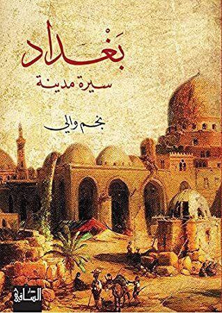 Free Ebook بغداد سيرة مدينة Arabic Edition Arabic Books Books Womens Fiction