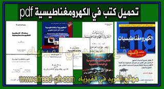 تحميل كتب ومراجع الكهرومغناطيسية 14 Pdf بضغطة زر Books