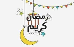 رمضان كريم Google Search Ramadan Math Arabic Calligraphy