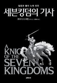 세븐 킹덤의 기사/조지 R. R. 마틴 - KOREAN FICTION MARTIN GEORGE 2014 [Aug 2014]