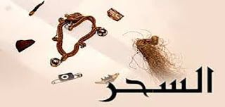 آيات إبطال السحر والعين والحسد والمس Hair Accessories