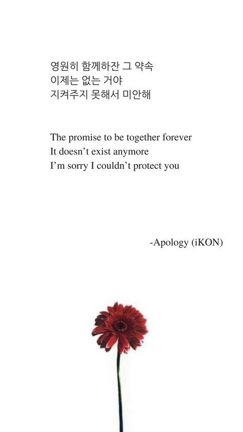 Wallpaper Quotes Lyrics Ikon 46 Best Ideas With Images