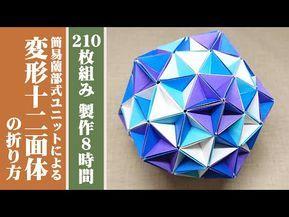 枚 折り紙 万華鏡 12