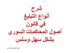 شرح أنواع التبليغ في قانون أصول المحاكمات السوري بشكل سهل وسلس نادي المحامي السوري Math Math Equations Arabic Calligraphy