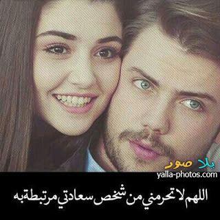 صور حب 2020 اجمل الصور الحب وعشق مكتوب عليها يلا صور Love Words Romantic Love Quotes Arabic Love Quotes