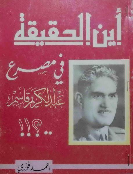 أين الحقيقة في مصرع عبد الكريم قاسم رابط التحميل Https Archive Org Download Hakika Msraa Kasim Hak Pdf Books Download Books Free Download Pdf Arabic Books