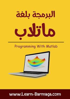 كتاب تعليم البرمجة بلغة ماتلاب بالأمثلة العملية الشاملة Control Engineering Learning