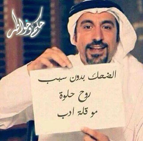 صور فيس من أجمل وأروع صور فيس بوك مع خلفيات Hd بفبوف Funny Arabic Quotes Wisdom Quotes Life Laughing Quotes