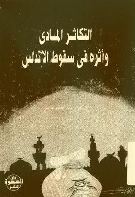 التكاثر المادي وأثره في سقوط الأندلس عبد الحليم عويس Pdf Movie Posters Poster Movies