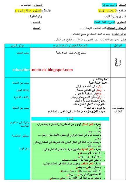 مدونة التعليم و التربية مذكرات درس تصريف الفعل المعتل في مادة اللغة العربي Education Blog Blog Posts