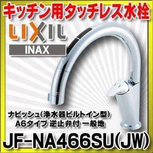 Jf Na466su Jw 水栓金具 Inax キッチン用タッチレス水栓 ナビッシュ