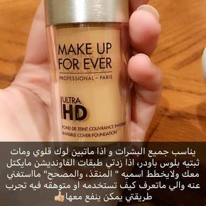 894 Mentions J Aime 119 Commentaires ايمان سناب Snapsrepost Sur Instagram ربي أبعد عنا ما يض Top Makeup Products Makeup Skin Care My Makeup Collection