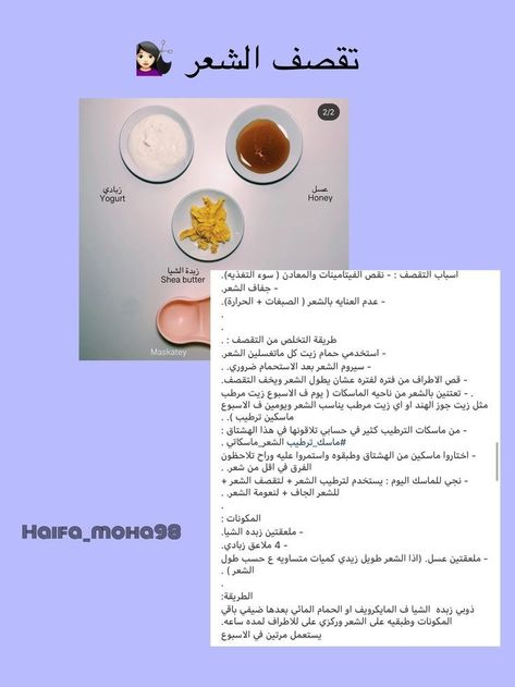 Pin By Pink On منوعات Honey Yogurt Shea Butter Beauty Skin Care
