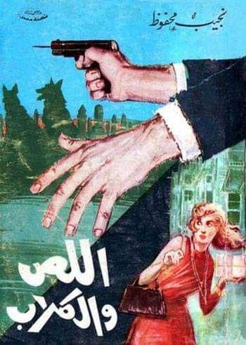 اللص والكلاب Naguib Mahfouz Egyptian Art Book Worth Reading