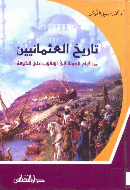 Download Book State Ottoman History And Civilization 5