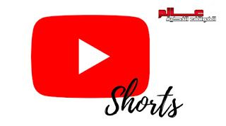 يوتيوب شورتس Youtube Shorts Youtube Shorts