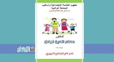 تحميل كتاب مفهوم التنشئة الاجتماعية وأساليب المعاملة الوالدية الدكتور حسام الدين فياض Pdf Books Sociology Family Guy