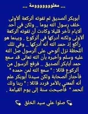 هل صحيح أن أبابكر هومن قال ربنا ولك الحمد خلف الإمام في الصلاة Jouy U 19 Periodic Table