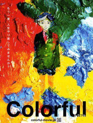 Colorful (film)