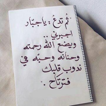 ياجبار اجبرني Bullet Journal Journal Arabic Calligraphy