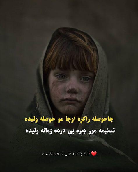 80 Likes 0 Comments 73 109 115 121 121 100 Ascii Pashto Typist On Instagram چاحوصله راکړه اوچا مو حوصله ول Pashto Quotes True Quotes Beautiful Nurse