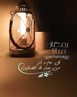 صورعن رمضان جديده بتصاميم جميلة Ramadan Cards Ramadan Greetings Ramadan Kareem