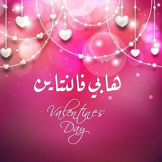 صور عيد الحب 2021 احلى بوستات لعيد الحب Valentines Day Background Happy Valentines Day Valentines Greetings
