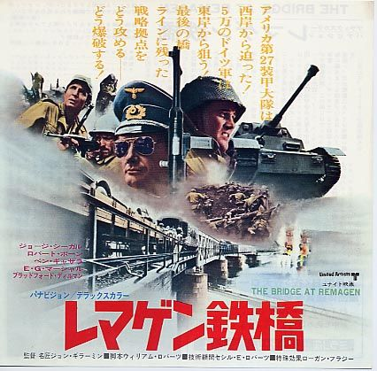 レマゲン鉄橋 1968年 アメリカ 戦争映画 映画 ポスター 映画