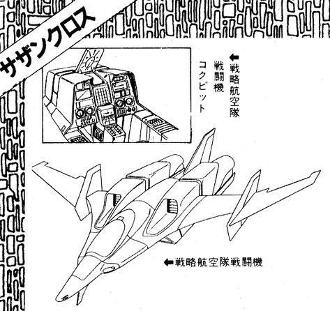 マスターファイル VF-7 シルフィード - ロボテック・クロニクル