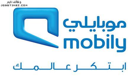 وظائف شركة موبايلي 1437 بجميع الأقسام وظائف تايم Logo Design Diy Logo Design Corporate Logo Design Inspiration
