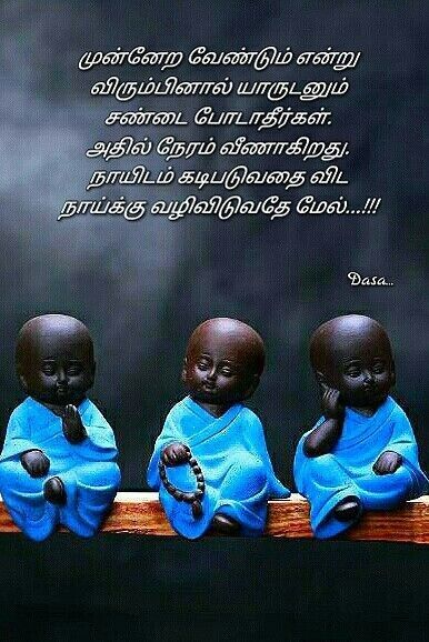 pin by bethesda on bethel s n thoughts tamil motivational