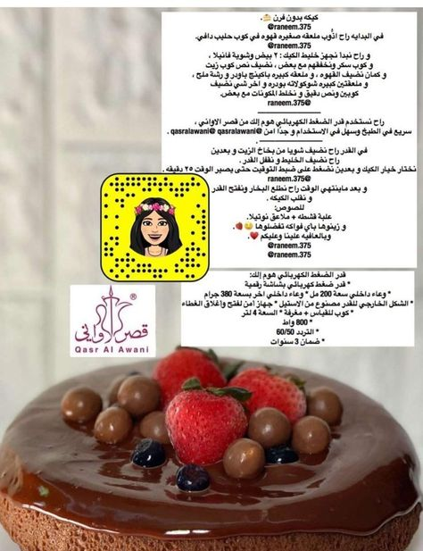 Pin By Pink On منوعات Arabic Sweets Cooking Sweets