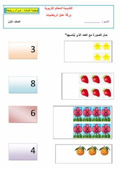 Math Language Arabic Grade Level الصف الاول School Subject الرياضيات Main Content الارقام Other Conte Arabic Alphabet For Kids Alphabet For Kids Worksheets