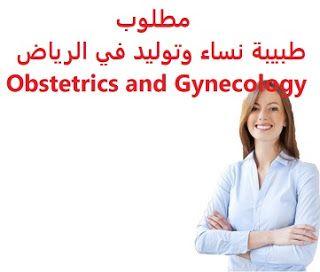 وظائف شاغرة في السعودية وظائف السعودية مطلوب طبيبة نساء وتوليد في الرياض O Obstetrics Obstetrics And Gynaecology Gynecology