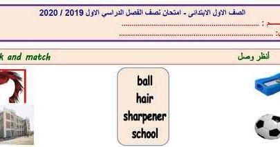 امتحان نصف الترم منهج اللغة الانجليزية Connect للصف الأول الابتدائى الفصل الدراسى الأول 2019 2020 امتحان انجليزى اولى ابتدائى 202 Ball Hairstyles Exam School