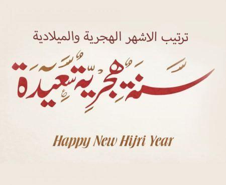 الاشهر الهجرية واسمائها وترتيبها Hijri Year Arabic Calligraphy Happy New