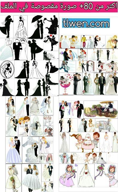 سكرابز صور زواج سكرابز عرسان للتصميم 2020 394 X 640 77 Photo Free Clip Art Clip Art
