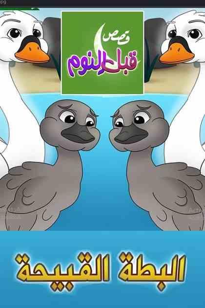 قصة جحا واللصوص بتطبيق قصص وحكايات بالعربي قصص مضحكة للاطفال من نوادر جحا Arabic Kids Learning Math Family Guy