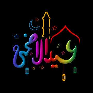 عيد الأضحى المبارك يتمنى الفن عيد الأضحى مبارك عيد الاضحى للخط Png والمتجهات للتحميل مجانا Neon Signs Eid Al Adha Adha Mubarak
