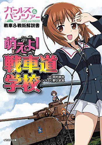 Pin On Girls Und Panzer