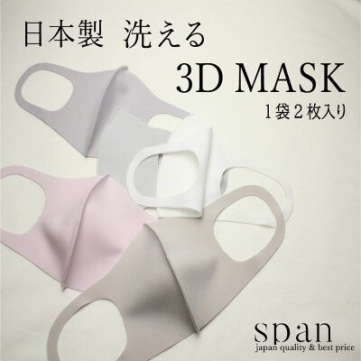 洗い 方 マスク ビット