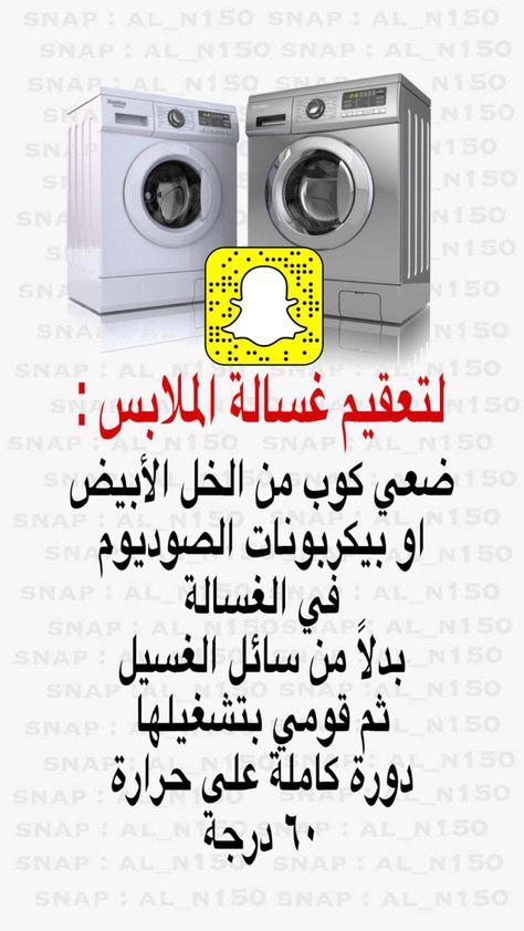 Pin By Amneh Kassem On نظافة الغسيل Diy Home Cleaning Glass Repair App Layout
