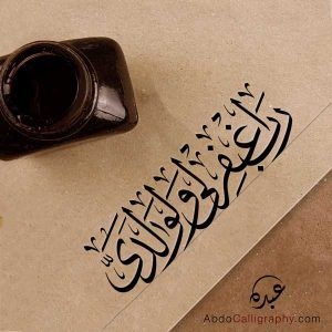 Abdo Calligraphy Recent Archives Page 5 Of 18 Abdo Calligraphy Calligraphy Arabic Calligraphy