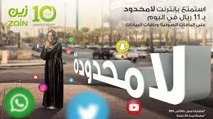 باقات زين الشخصيه باقه 499 المفوتره خدمات الخليج Incoming Call Screenshot Incoming Call Person