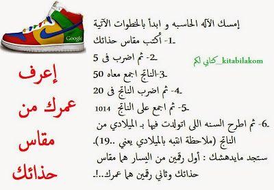 لغز إعرف عمرك من مقاس حذائك Islam Facts Arabic Quotes Blog