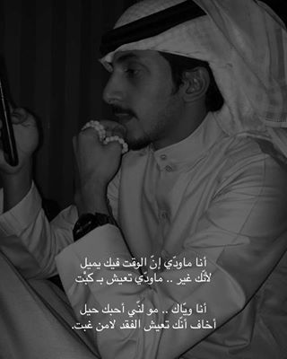 شريان الديـحاني Arabic Love Quotes Beautiful Arabic Words Cool Words