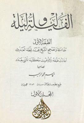 ألف ليلة وليلة المجلد الأول محمد قطة العدوي Pdf Pdf Books Reading Arabic Books Arabic Love Quotes