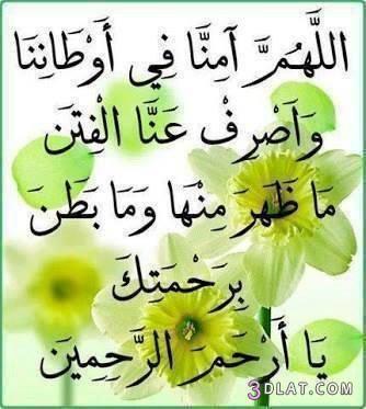ادعيه مصوره بطاقات دينيه بالصور دعاء جميل مجموعه م ن ألبطاقات ألاسلاميه أدعيه Islamic Calligraphy Painting Islamic Calligraphy Islamic Love Quotes