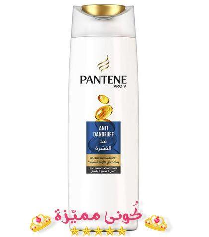 بانتين شامبو و بديل زيت و بلسم سعر و استخدام و افضل منتجات Dandruff Pantene Anti Dandruff